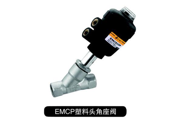 EMCP系列塑料头角座阀