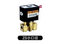 ZS系列二位二通电磁阀(常闭型)